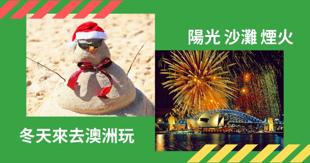 追逐陽光與沙灘!澳洲雪梨的聖誕節和新年是這樣度過的!