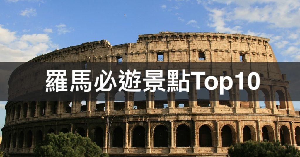 探索古代藝術之都 來一趟羅馬假期吧!