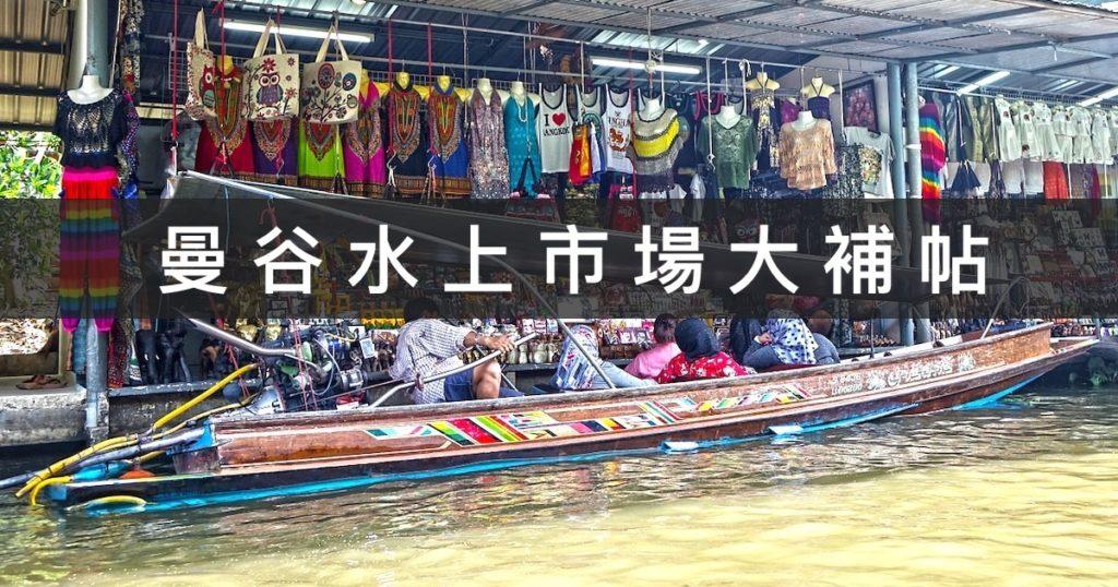 選擇障礙!該去哪個好? 泰國曼谷水上市場大補帖來了!