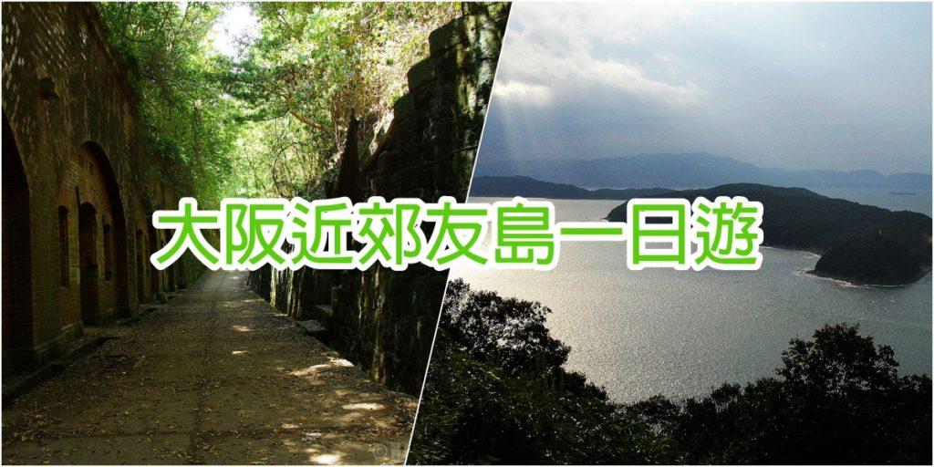 動畫電影《天空之城》真實版|大阪近郊友島一日遊