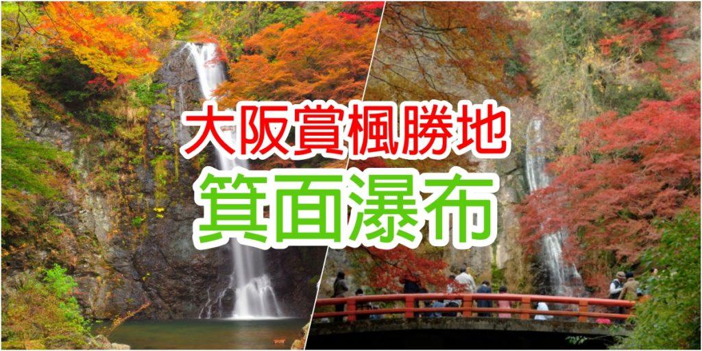 大阪賞楓景點大公開!明治森林箕面瀑布
