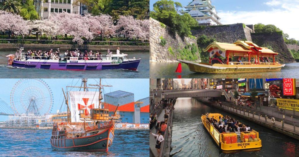 周遊卡玩大阪|觀光船全攻略