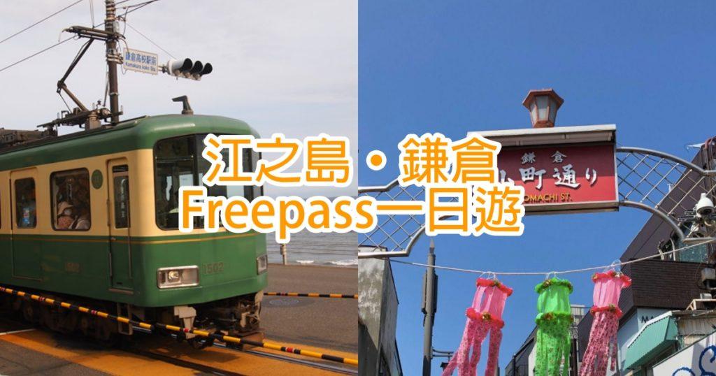 陽光的湘南海岸!用江之島·鎌倉Freepass玩樂一日遊