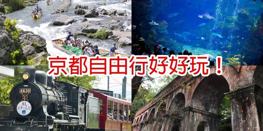 京都除了神社,這10個景點也不能錯過!