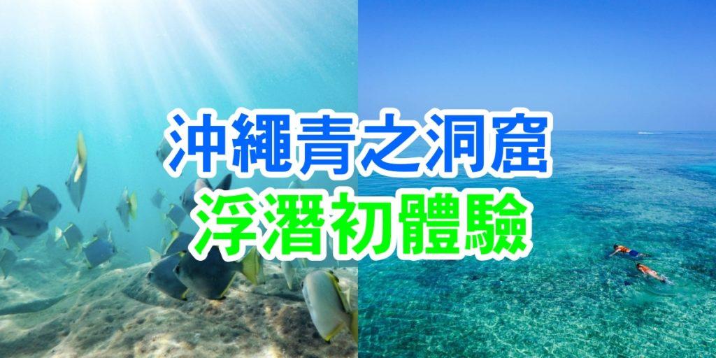 沖繩青之洞窟浮潛初體驗|探索絕美海中世界