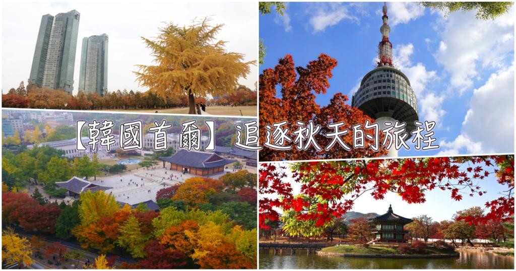 【韓國首爾】追逐秋天的旅程┋市區必去賞楓、銀杏景點推薦