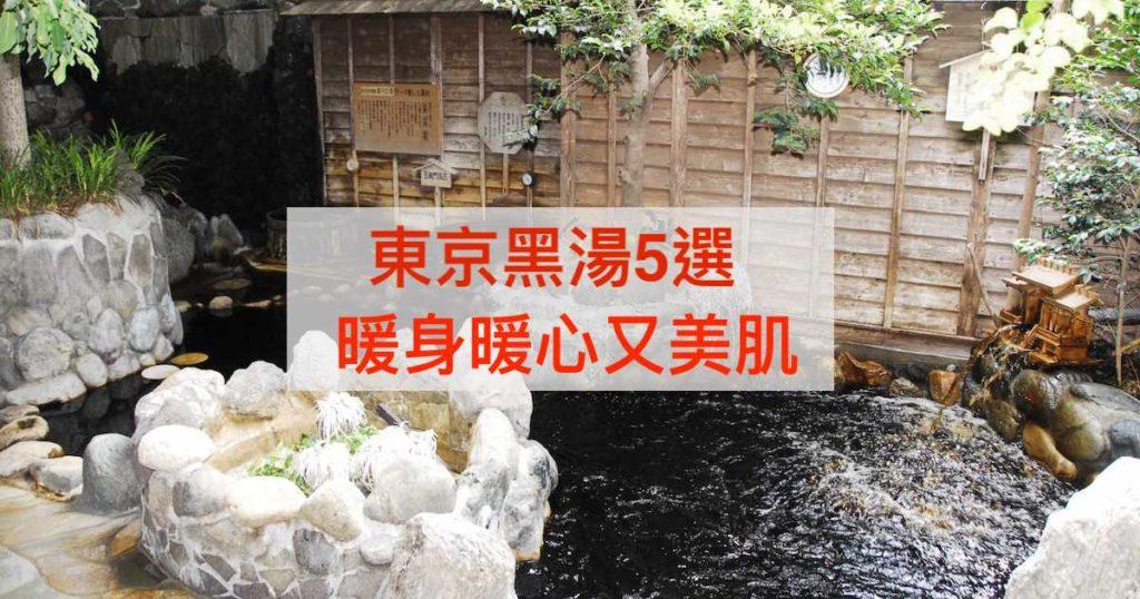 不可思議的黑湯溫泉!養顏美肌的東京天然錢湯