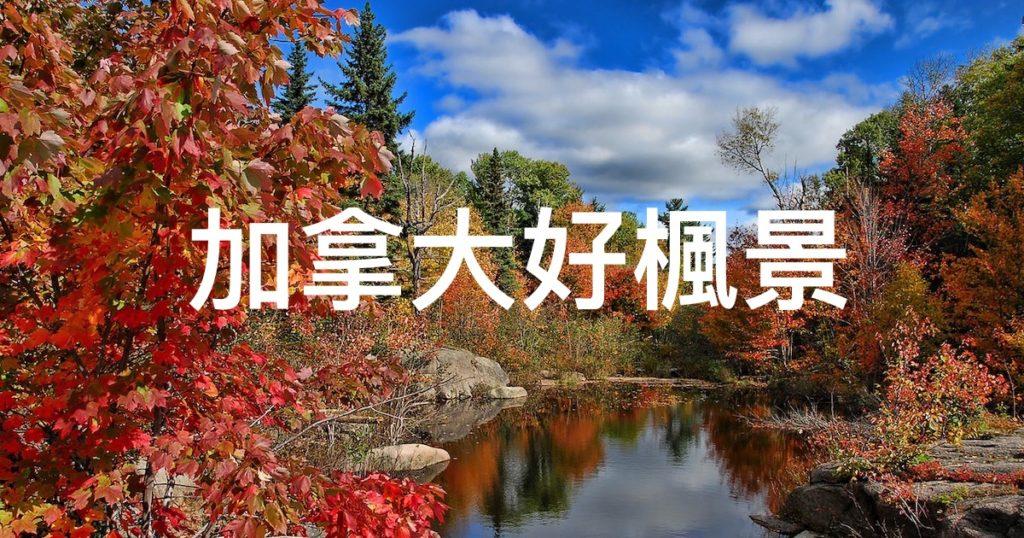 美麗好楓景!秋天加拿大紅葉之旅