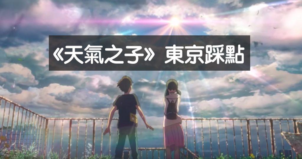 人氣動畫電影《天氣之子》東京五大真實場景踩點