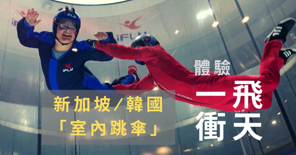 【Triplisher玩樂報】快來享受一飛衝天的快感!新加坡與韓國的室內跳傘地點