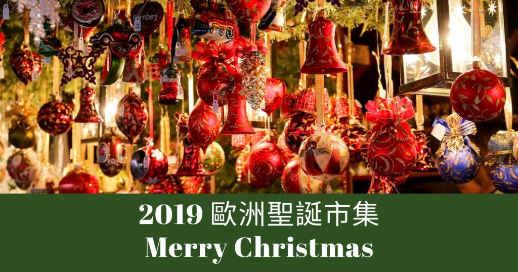 2019歐洲聖誕市集懶人包・感受歡樂溫馨的佳節氣氛