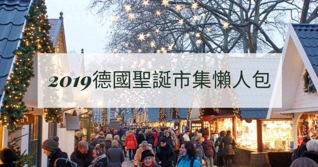 【Triplisher玩樂報】此生必感受的聖誕節氣氛|德國聖誕市集懶人包