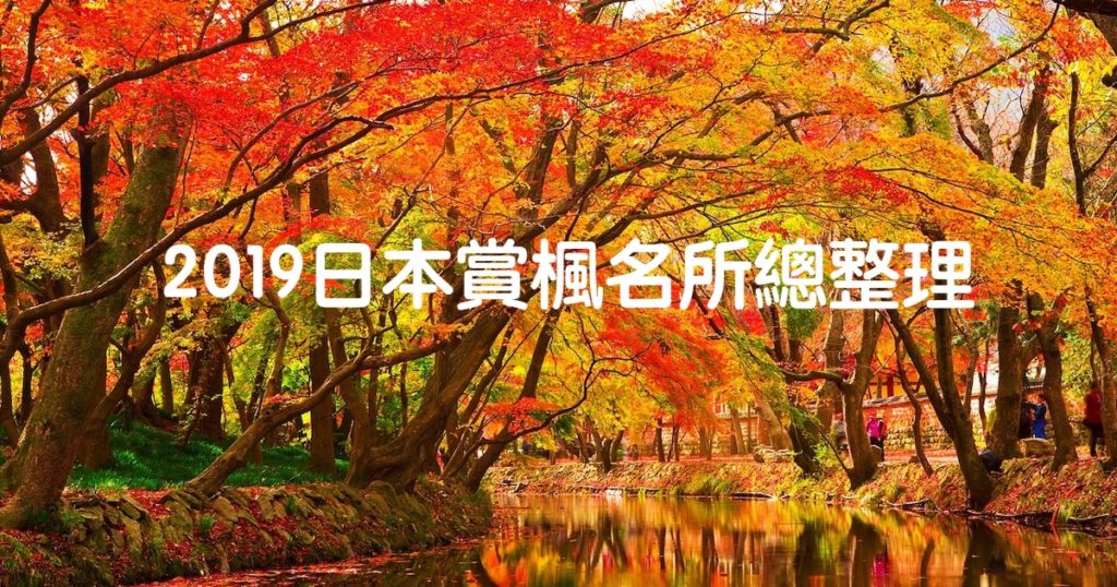 2019日本賞楓季・紅葉名所景點總整理