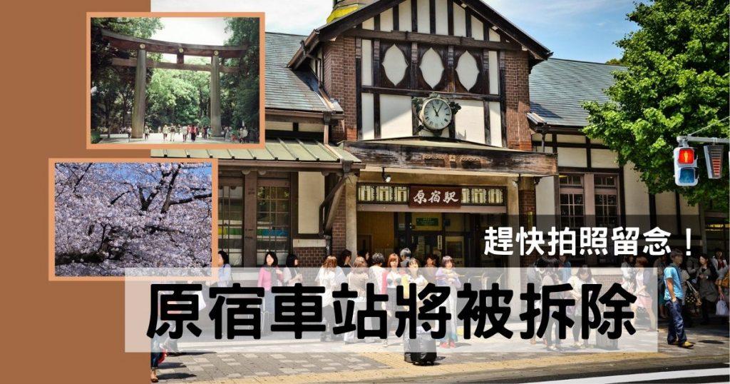 【Triplisher玩樂報】遊日本原宿景點必經👉原宿車站將被拆除啦!