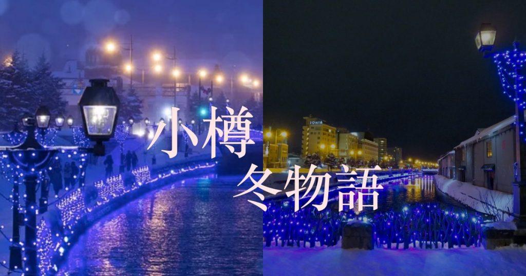 【Triplisher玩樂報】北海道小樽運河展開冬季點燈到2020年2月