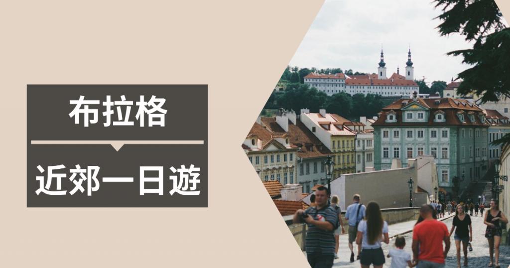 布拉格近郊一日遊|庫特納霍拉的歷史巡禮