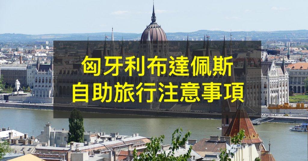 [自助旅行實用資訊] 布達佩斯旅行的二三事