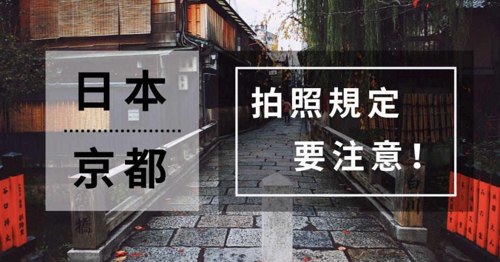 【Triplisher玩樂報】去京都祇園拍照請注意!違者恐罰1萬日圓