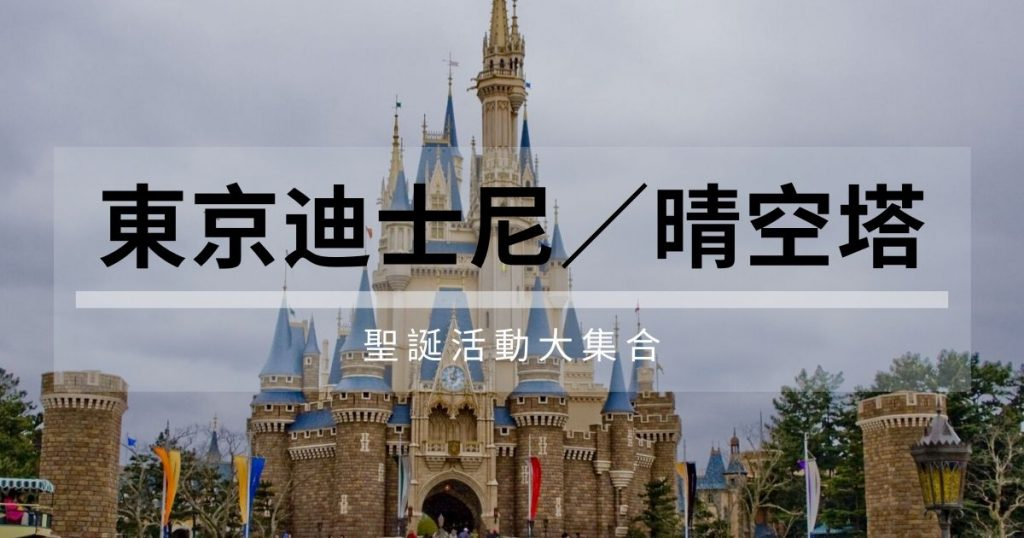 【Triplisher玩樂報】2019東京迪士尼與晴空塔 帶給你不一樣的聖誕節