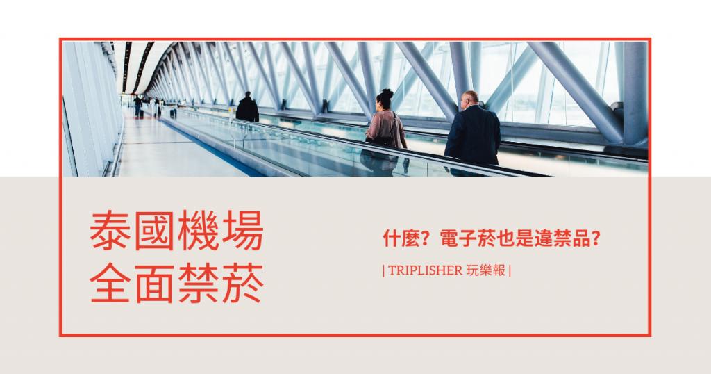 【Triplisher玩樂報】欲前往泰國的旅客請注意!機場實施全面禁菸