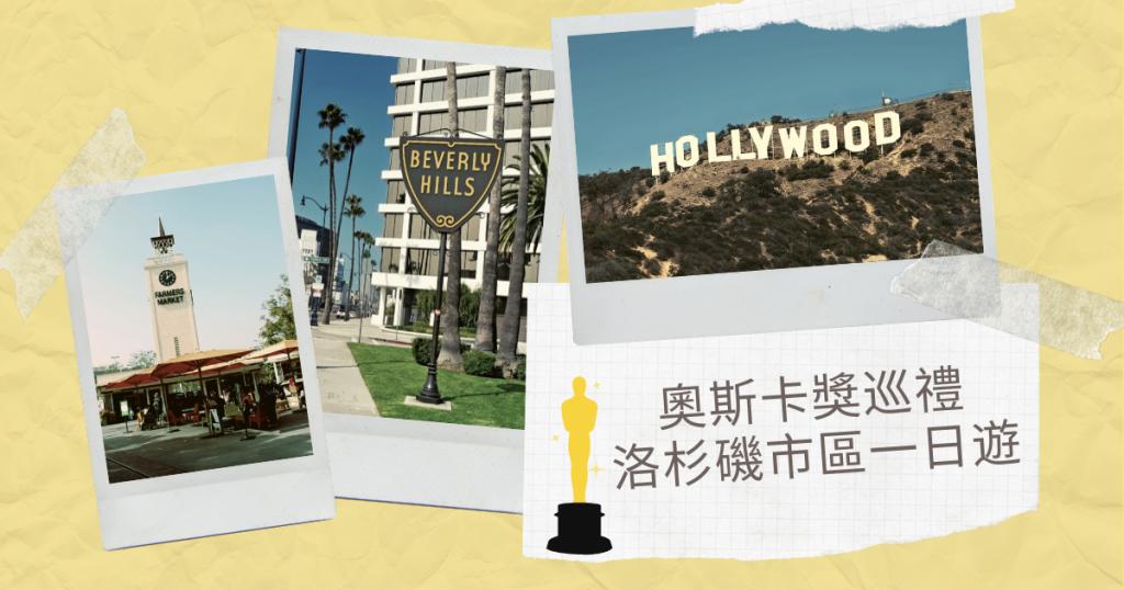 奧斯卡獎巡禮・洛杉磯市區一日遊