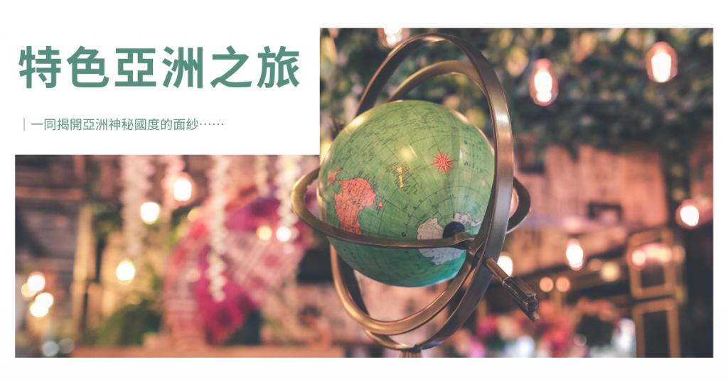 揭開亞洲神秘國度的面紗・特色亞洲之旅
