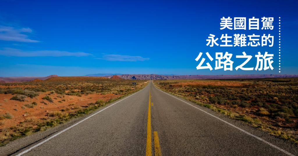 永生難忘的公路之旅|美國自駕必欣賞美景合集