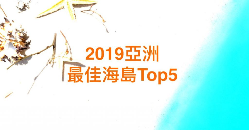 2019旅遊生活雜誌讀者票選・亞洲最佳海島Top5公布了