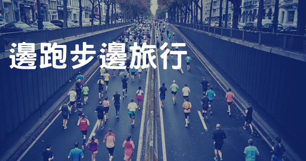 旅遊新體驗!邊跑步邊旅行・世界六大馬拉松