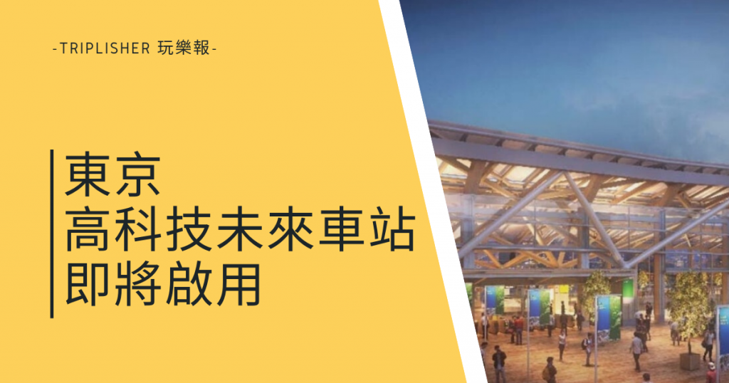 [Triplisher 玩樂報] 東京未來車站|高輪Gateway 2020春季開通